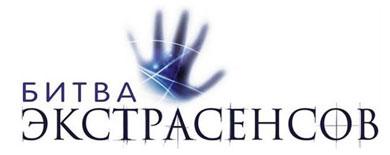 битва экстрасенсов (лого)