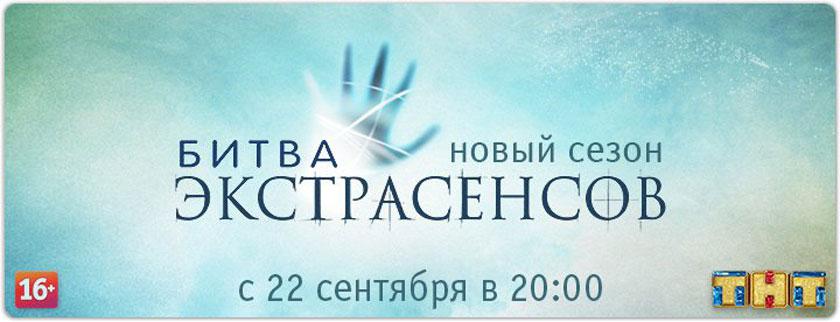 битва экстрасенсов новый сезон 2014