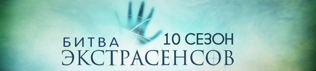 Битва экстрасенсов 9 сезон смотреть онлайн