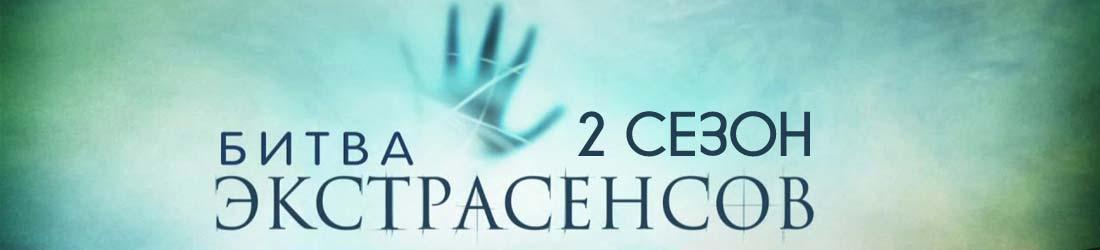 битва экстрасенсов 2 сезон смотреть онлайн