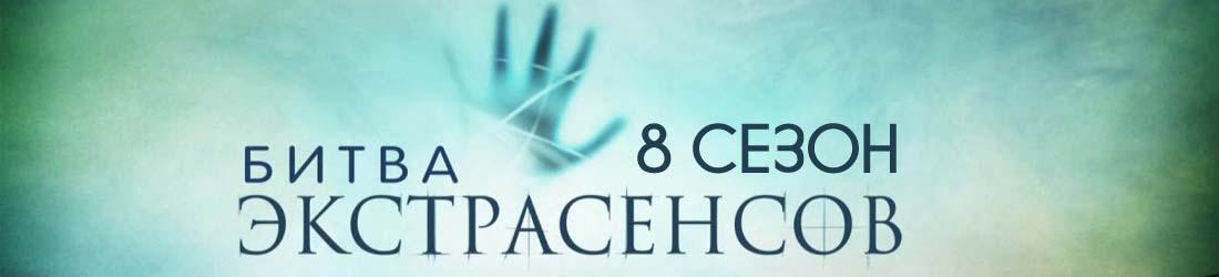битва экстрасенсов 7 сезон смотреть онлайн